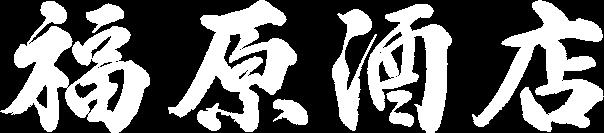 福原酒店  広島県三次市秋町977-1